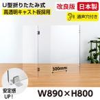 [日本製]U型折りたたみ式 飛沫防止 クリア樹脂パーテーション 通音声穴付き窓付き  W890*H800mm  仕切り板 ウイルス 対策[uap-890mv]
