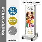 店舗用看板 照明入り看板 ECO電飾スタンド(楕円型)W400mmxH1130mm  VALUE-3802