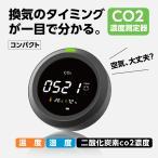 あすつく 限定ポイント5倍UP co2濃度測定器 Co2センサー 空気汚染測定器 二酸化炭素濃度計 Co2モニター Co2測定計 空気質検知器 コロナ対策 xmonitor-r1