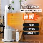 加湿機能付き セラミックファンヒーター ヒーター セラミックヒーター 電気ヒーター 超音波加湿器 タワー 1年保証 xr-k740
