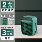 赤字覚悟 2台セット 限定価格!2021年最新版 扇風機 卓上冷風扇 冷風扇 加湿 冷却機能搭載 コンパクト 氷 水入れ 風量3段 USB 3カ月保証 xr-r012-2set