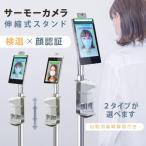 あすつく 5倍Point 伸縮式 非接触体表温検知器 自動噴霧器付 AI温度センサー搭載 瞬間検測 1年保証 サーモカメラ サーマルカメラ(xthermo-cp2-plus)
