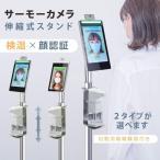 TAKASYOU 期間限定価格! 最大5万人データ保存可能 温度検知カメラ 自動消毒噴霧器 サーモカメラ AI温度センサー xthermo-cp2v-plus