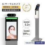 【期間限定価格】あすつく 非接触体表温検知器 AI顔認識 自動噴霧器付 温度センサー搭載 瞬間検測 サーモカメラ 助成金対象(xthermo-s1)