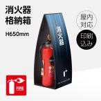 【送料無料】ミセル消火器かくれんぼ 消火器 印刷込み H650mm 消火器収納 消火器格納箱 置き看板 消火器ケース 消火器box スタンド看板 y1800-03