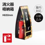 【送料無料】ミセル消火器かくれんぼ 消火器 印刷込み H650mm 消火器収納 消火器格納箱 置き看板 消火器ケース 消火器box スタンド看板 y1800-08