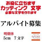 アルバイト募集 明朝体 黒 5cm カッティングシート 文字 文字シール 切り文字 製作 通販