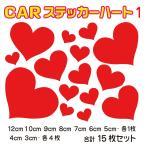 CAR 車 ステッカー Heart ハート ステッカー 15枚セット デザイン1 愛車が可愛らしくキューティに