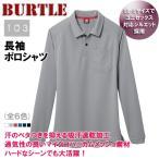 週末限定セール★長袖ポロシャツ BURTLE バートル 103