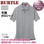 週末限定セール★半袖ポロシャツ BURTLE バートル 105