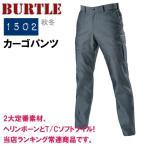 【送料無料】週末限定セール★カーゴパンツ 秋冬 BURTLE バートル 1502