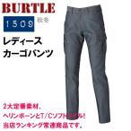 レディースカーゴパンツ 秋冬 BURTLE バートル 1509 送料無料