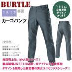 【送料無料】カーゴパンツ 春夏 BURTLE バートル 1512