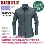 【送料無料】長袖シャツ 通年 BURTLE バートル 1515