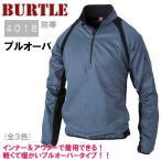 週末限定セール★プルオーバー BURTLE バートル 4018 送料無料
