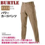 【送料無料】パワーカーゴパンツ 秋冬 BURTLE バートル 5202