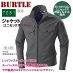 【送料無料】週末限定セール★ジャケット(ユニセックス) 秋冬 BURTLE バートル 7051