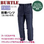 週末限定セール★防寒パンツ BURTLE バートル 7212 送料無料