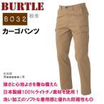週末限定セール★カーゴパンツ BURTLE バートル 8032 送料無料