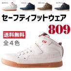 【送料無料】週末限定セール★セーフティフットウェア BURTLE バートル 809