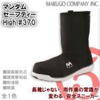 マンダムセーフティーHigh#370 長靴 雨天 レインブーツ 丸五 MARUGO セーフティシューズ セーフティフットウェア 安全シューズ