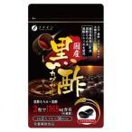 消費期限9/1まで ファイン スーパーフード 国産黒酢カプセル30日分 60粒
