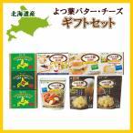 北海道バター・チーズセット (KT-35)8種類の乳製品の
