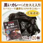 黒いカレー(辛口 200g)×20個 北海道産 (イカスミ 黒ゴマ入)