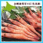 甘エビ (生冷凍・3L)1kg×1箱