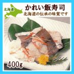 カレイ飯寿司(400g)×1箱 /北海道紋別産 期間限定:10〜3月