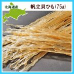 帆立貝ひも 70g 北海道産 ほたて