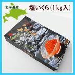 塩いくら 1kg (化粧箱入) 北海道産