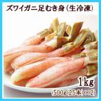 ズワイガニ脚むき身(生冷凍) 500g×2(計1kg)お刺身、天ぷら、かにちり、かにすき用