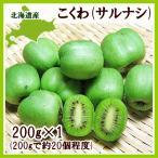 コクワ(サルナシ) 200g(20個前後)/北海道産 出荷時期:9月
