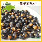 黒千石大豆どん(300g)×1個 北海道産