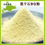黒千石大豆きなこ(100g)×1個 北海道産