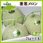 暑寒メロン(秀・8Kg)大玉2kg×4玉 北海道産 めろん 出荷時期:7〜8月