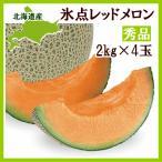 氷点レッドメロン (秀・8kg) 大玉2Kg×4玉 北海道産 めろん 出荷時期:7〜8月