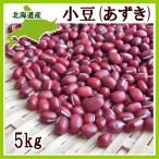 小豆(あずき)5kg 北海道産 アズキ