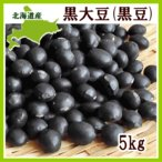 黒大豆(黒豆)5kg 北海道産