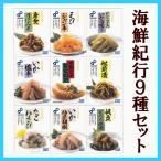 海鮮紀行 生珍味 150g×9種セット 北海道産