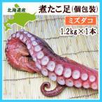 たこ足 (煮だこ・1.2kg前後)×1本  北海道産
