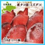 たこ頭 (業務用 煮だこ) 5kg(4〜6個) 北海道産