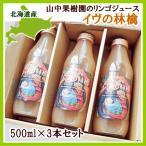 りんごジュース(500ml)×3本 /北海道産 山中果樹園