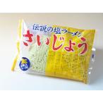 旭川ラーメン さいじょう( 生麺 スープ付 しお味 or しょうゆ味 or みそ味)2食入 北海道産