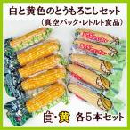 白と黄色のとうもろこしセット 各5本 (レトルトパック)  / 北海道産