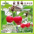 紅秀峰(2L・500g)×1パック 生産者:山中果樹園 北海道旭川産 出荷期間:7月下旬
