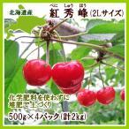 紅秀峰(2L) 2kg (500g×4) 北海道産 サクランボ 出荷期間:7月下旬