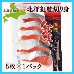 紅鮭切り身(甘塩・5枚・300g)×1パック
