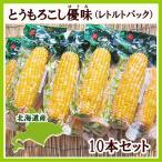 黄色いとうもろこし 優味(ゆうみ・レトルト)10本 /北海道産